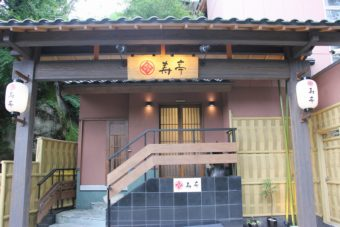 三重県湯の山温泉「寿亭」の和風庭園でのウェディング