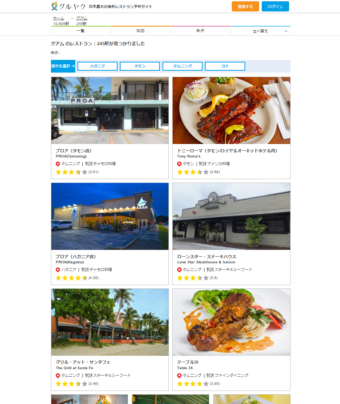グアム最新情報!海外レストラン予約サイト「グルヤク」でグアムライフを快適に!