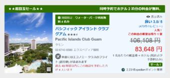 引き続きPIC(パシフィック・アイランド・クラブ)グアムさんが超お得です!