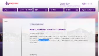 香港エクスプレスが10月より名古屋~グアム便を就航!