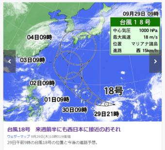 台風18号が接近。フライトがとても心配です…
