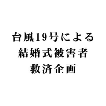 台風19号による結婚式被害者救済企画「ゼロ婚」グアム支部になります